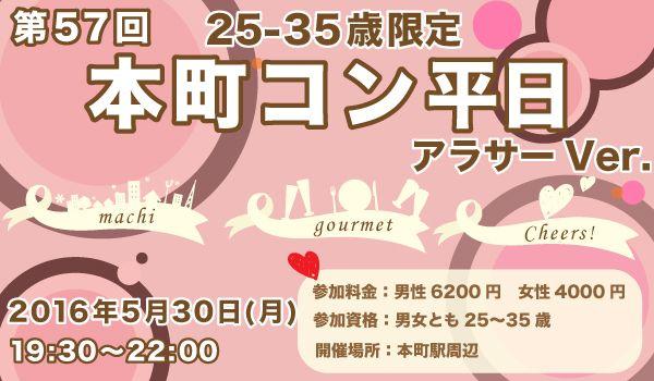 【本町の街コン】西岡 和輝主催 2016年5月30日