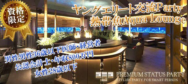 【新宿の恋活パーティー】株式会社フュージョンアンドリレーションズ主催 2016年5月8日