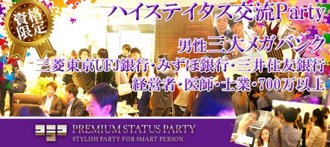 【銀座の恋活パーティー】株式会社フュージョンアンドリレーションズ主催 2016年5月12日