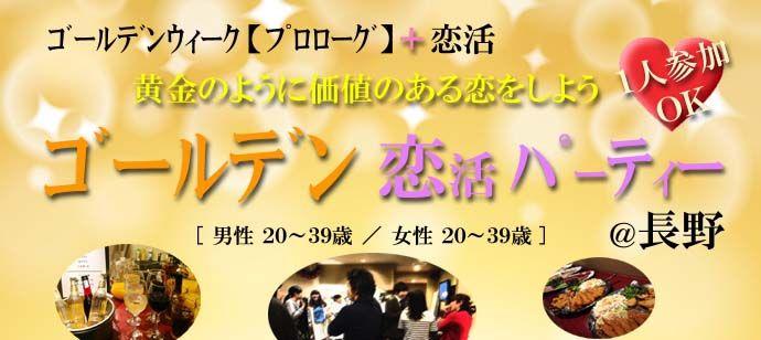 【長野県その他の恋活パーティー】cafe SHINKA -シンカ-主催 2016年4月29日
