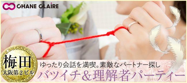 【梅田の婚活パーティー・お見合いパーティー】シャンクレール主催 2016年5月28日