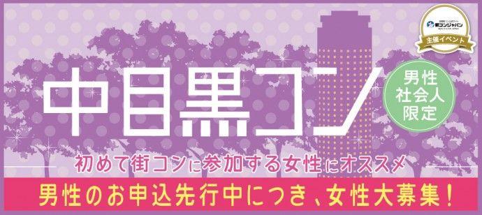 【中目黒の街コン】街コンジャパン主催 2016年4月30日