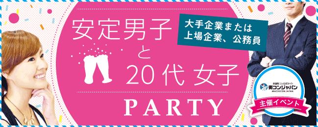 【中目黒の恋活パーティー】街コンジャパン主催 2016年4月30日
