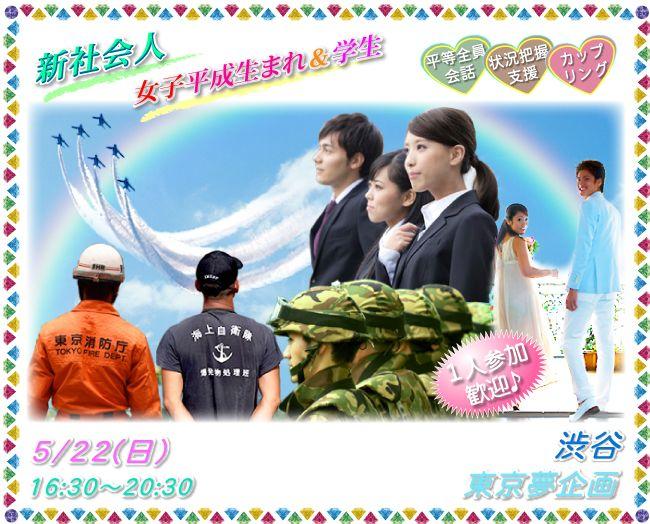 【渋谷の恋活パーティー】東京夢企画主催 2016年5月22日