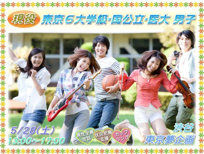 【東京都その他の恋活パーティー】東京夢企画主催 2016年5月28日