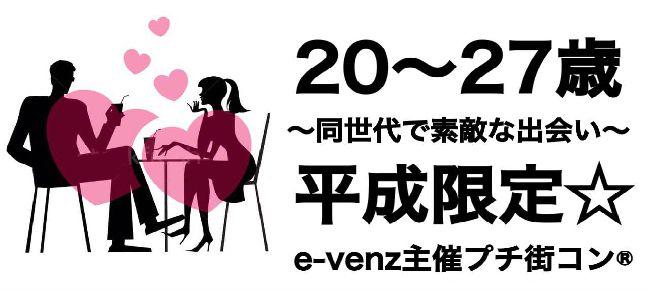 【広島市内その他のプチ街コン】e-venz(イベンツ)主催 2016年5月27日
