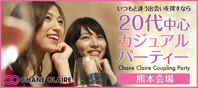 【熊本の婚活パーティー・お見合いパーティー】シャンクレール主催 2016年5月14日