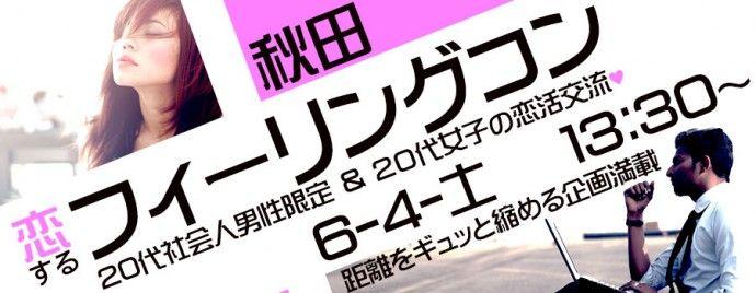 【秋田県その他のプチ街コン】株式会社リネスト主催 2016年6月4日