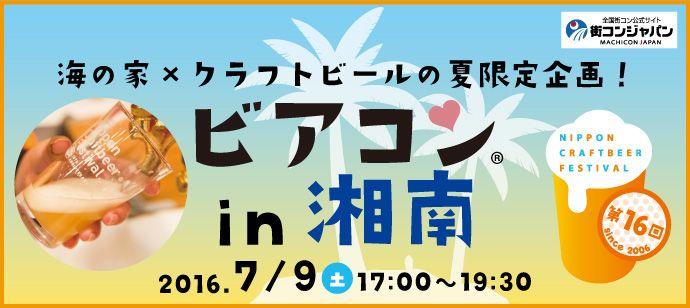 【鎌倉の恋活パーティー】街コンジャパン主催 2016年7月9日