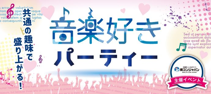 【札幌市内その他の恋活パーティー】街コンジャパン主催 2016年5月1日