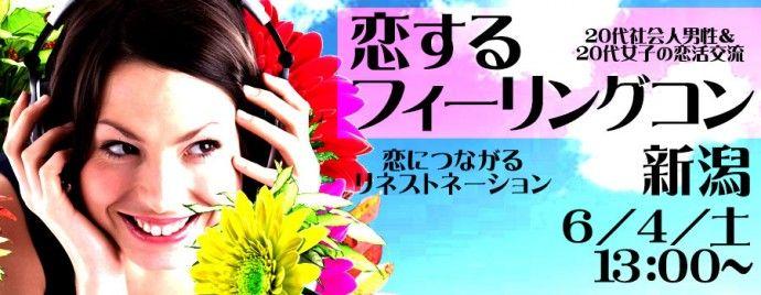 【新潟のプチ街コン】株式会社リネスト主催 2016年6月4日