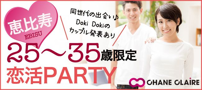 【恵比寿の恋活パーティー】シャンクレール主催 2016年5月14日