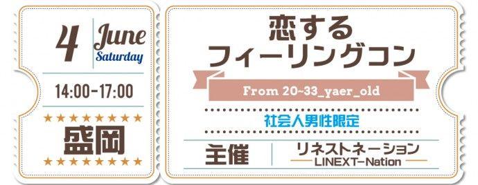 【盛岡のプチ街コン】LINEXT主催 2016年6月4日