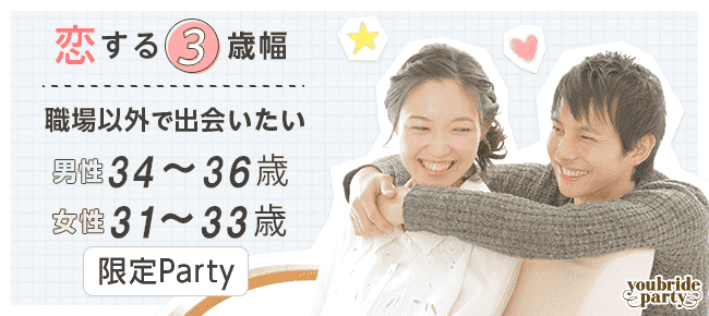 【横浜市内その他の婚活パーティー・お見合いパーティー】Diverse(ユーコ)主催 2016年5月5日