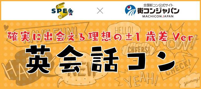 【札幌市内その他のプチ街コン】街コンジャパン主催 2016年5月14日
