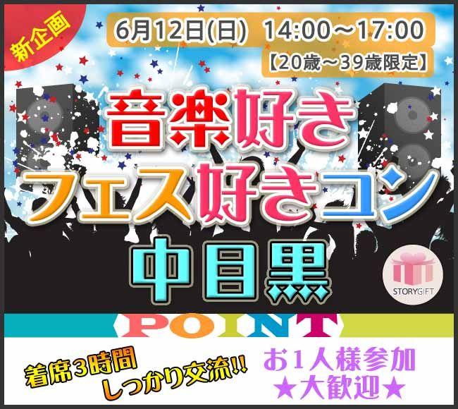 【東京都その他のプチ街コン】StoryGift主催 2016年6月12日