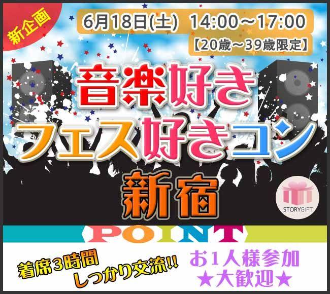 【新宿のプチ街コン】StoryGift主催 2016年6月18日