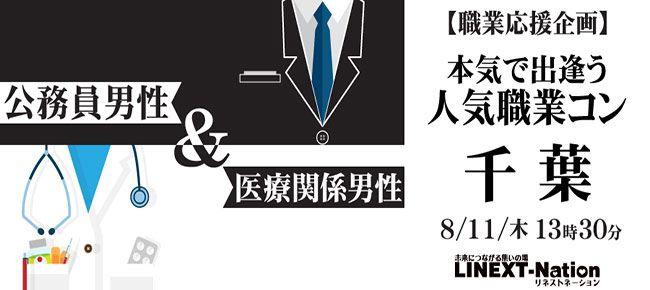 【千葉のプチ街コン】株式会社リネスト主催 2016年8月11日