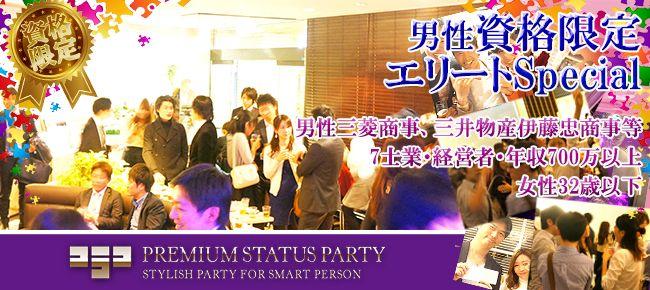 【銀座の恋活パーティー】株式会社フュージョンアンドリレーションズ主催 2016年5月19日