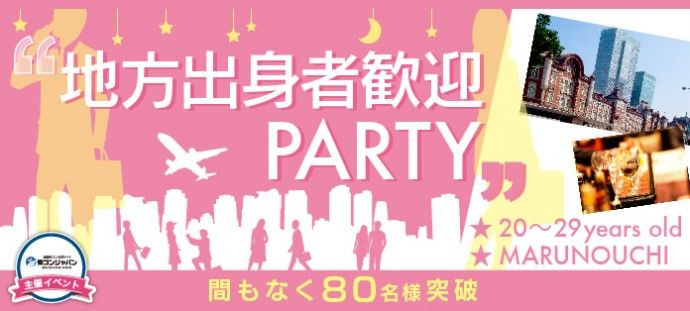【丸の内の恋活パーティー】街コンジャパン主催 2016年5月22日