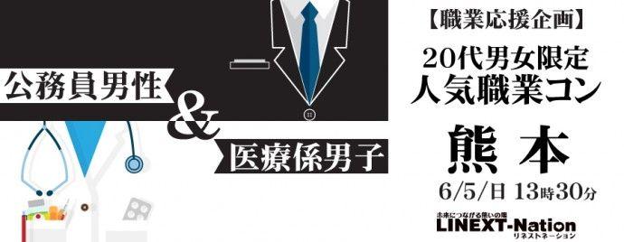 【熊本のプチ街コン】株式会社リネスト主催 2016年6月5日