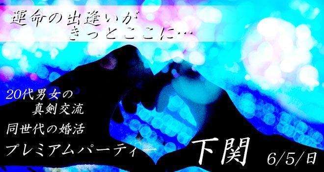 【下関の婚活パーティー・お見合いパーティー】株式会社リネスト主催 2016年6月5日