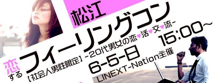 【島根県その他のプチ街コン】LINEXT主催 2016年6月5日
