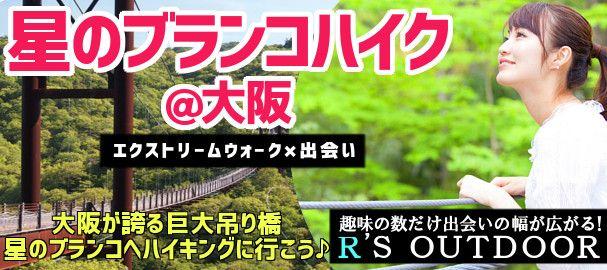 【大阪府その他のプチ街コン】R`S kichen主催 2016年5月1日
