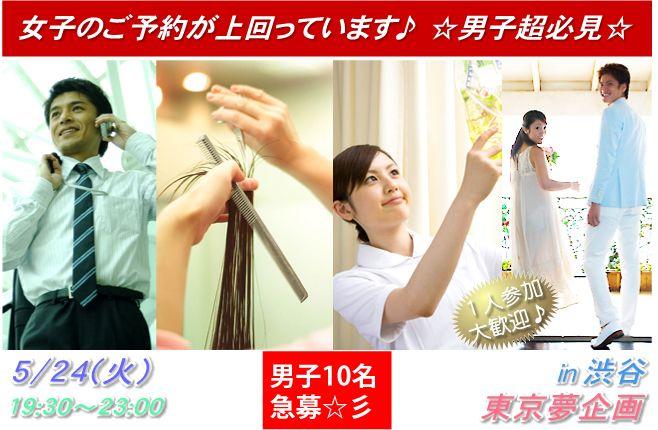 【渋谷のプチ街コン】東京夢企画主催 2016年5月24日