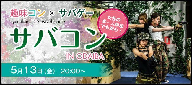 【東京都その他のプチ街コン】evety主催 2016年5月13日