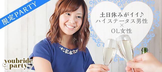 【渋谷の婚活パーティー・お見合いパーティー】ユーコ主催 2016年5月4日