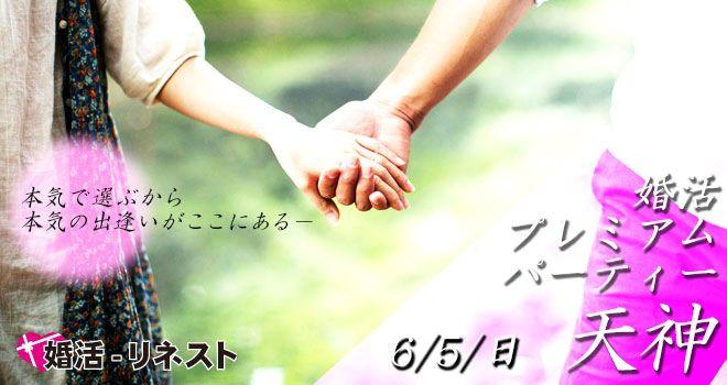 【天神の婚活パーティー・お見合いパーティー】LINEXT主催 2016年6月5日