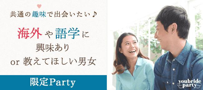 【銀座の婚活パーティー・お見合いパーティー】Diverse(ユーコ)主催 2016年5月4日