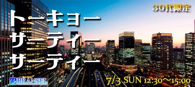 【東京都その他の恋活パーティー】ブランセル主催 2016年7月3日
