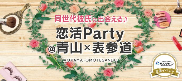 【青山の恋活パーティー】街コンジャパン主催 2016年5月15日