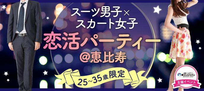 【恵比寿の恋活パーティー】街コンジャパン主催 2016年5月19日