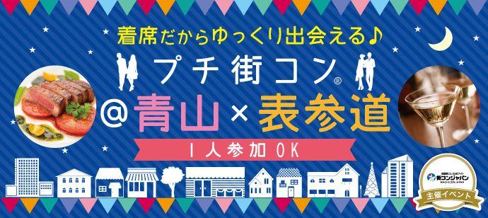 【青山のプチ街コン】街コンジャパン主催 2016年5月21日