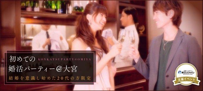 【大宮の婚活パーティー・お見合いパーティー】街コンジャパン主催 2016年5月21日
