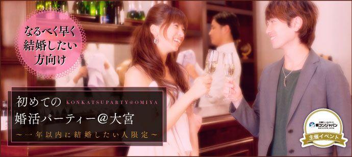 【大宮の婚活パーティー・お見合いパーティー】街コンジャパン主催 2016年5月27日