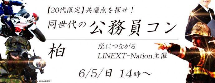 【柏のプチ街コン】株式会社リネスト主催 2016年6月5日
