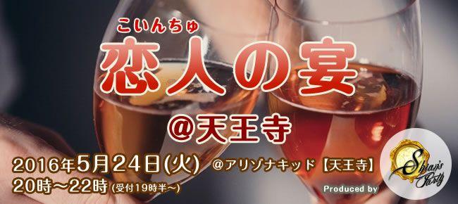 【天王寺の恋活パーティー】SHIAN'S PARTY主催 2016年5月24日