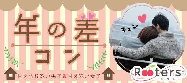 【堂島のプチ街コン】Rooters主催 2016年5月11日