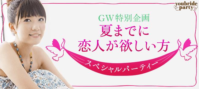 【渋谷の婚活パーティー・お見合いパーティー】ユーコ主催 2016年5月5日