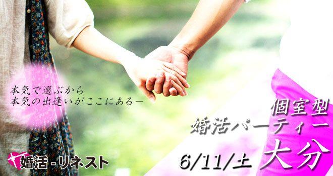【大分の婚活パーティー・お見合いパーティー】株式会社リネスト主催 2016年6月11日