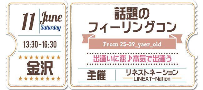 【金沢のプチ街コン】LINEXT主催 2016年6月11日