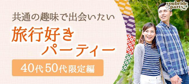 【銀座の婚活パーティー・お見合いパーティー】Diverse(ユーコ)主催 2016年5月7日