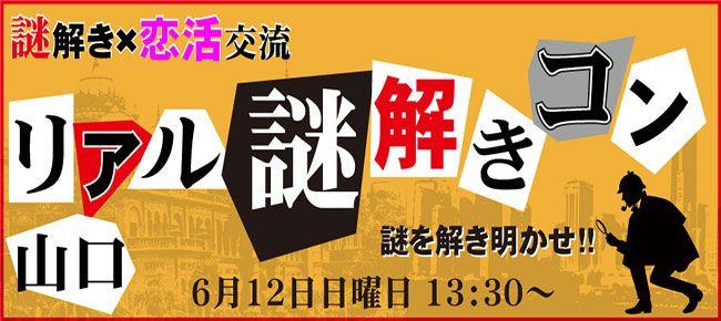 【山口のプチ街コン】LINEXT主催 2016年6月12日