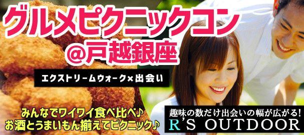 【東京都その他のプチ街コン】R`S kichen主催 2016年5月1日
