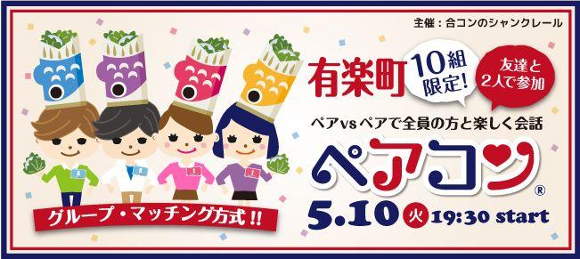 【東京都その他のプチ街コン】シャンクレール主催 2016年5月10日