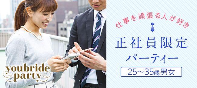 【新宿の婚活パーティー・お見合いパーティー】Diverse(ユーコ)主催 2016年5月11日